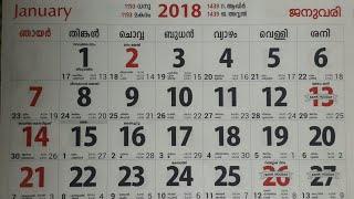 2018 Malayalam Calendar Jan to Dec./ Malayalam Calendar
