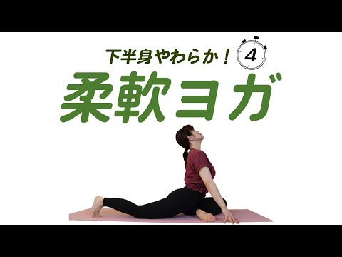 17【下半身の柔軟】下半身をやわらかくするヨガ!むくみ解消にも効果的なストレッチヨガ