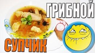 Суп с лесными грибами и клецками (галушками)