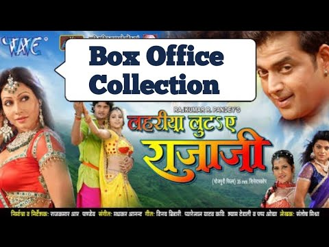 Lahariya Luta E Rajaji Bhojpuri Movie Box office collection feat Ravi Kishan