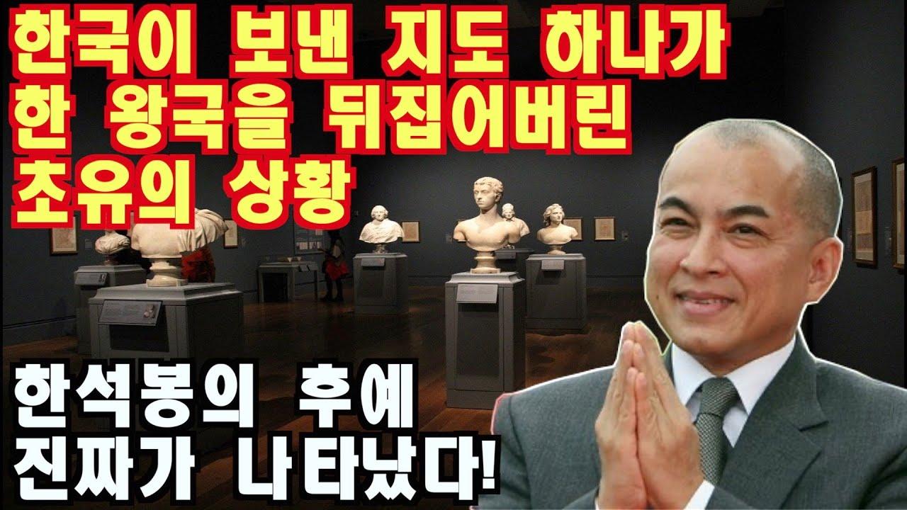 한국이 보낸 지도 하나가 한 왕국을 뒤집어버린 초유의 상황, 한석봉의 후예 진짜가 나타났다!