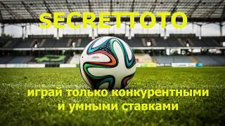 Secrettoto - помощь и рекомендации для ставок на спортивные тотализаторы.