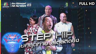 ชิงร้อยชิงล้าน ว้าว ว้าว ว้าว | STEP HIP โยกสุดท้าย สไตล์ติ๊ดชิ่ง | 14 ก.ค. 62 Full HD