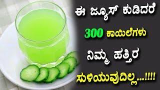 ಈ ಜ್ಯೂಸ್ ಕುಡಿದರೆ … 300 ಕಾಯಿಲೆಗಳು ನಿಮ್ಮ ಹತ್ತಿರ ಸುಳಿಯುವುದಿಲ್ಲ…!!!!   Kannada Health Tips  