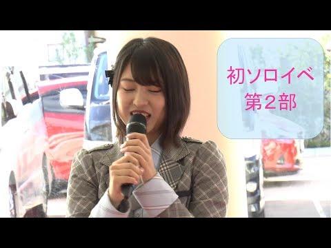 山田菜々美初の単独イベントが行われました。第2部のトーク&ライブを37分間収録しています。 ※リンクフリー 高評価・チャンネル登録よろし...
