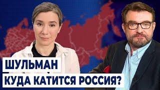 Режим Путина вступает в турбулентную фазу   Разговор с Екатериной Шульман