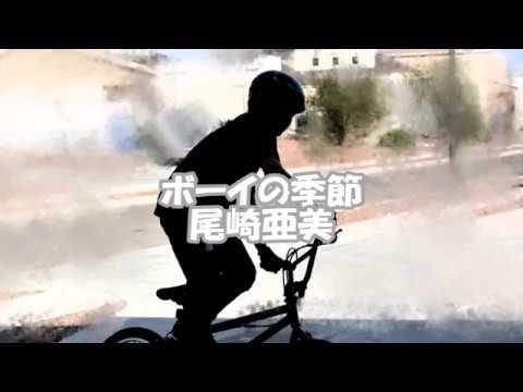 ボーイの季節 尾崎亜美 - YouTub...