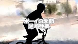 ボーイの季節 尾崎亜美