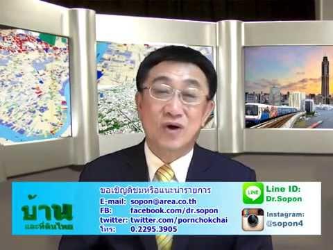 รายการบ้านและที่ดินไทย 57-11-18