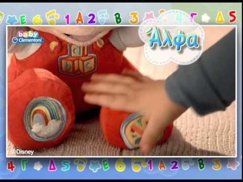 Disney Baby Minnie Κούκλα Εκμάθησης(μιλάει Ελληνικά)