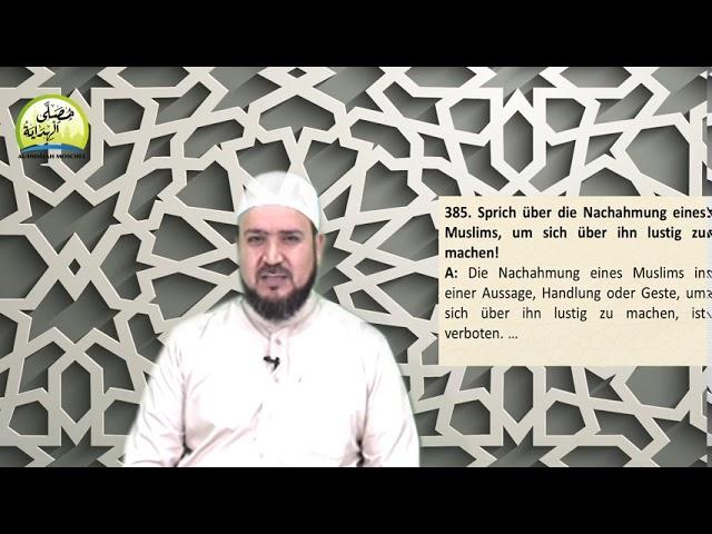 محاضرات جامع الهداية 2020 م 1441 | الشيخ أحمد يونس| بهجة النظر معاصي البدن (الجزء2 )