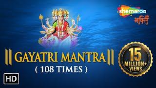 Gayatri Mantra 108 Times Chanting | Om Bhur Bhuva Swaha | गायत्री मंत्र का जप