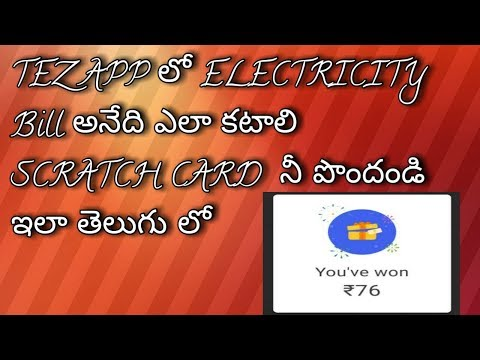 how to pay electrical bill and gas and water bill in tez app telugu || TELUGU TECH WONDERS