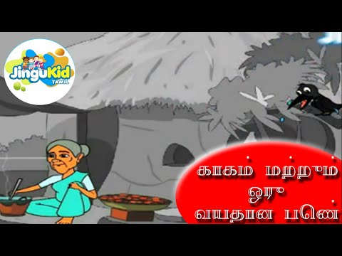 Crow & Old Woman | காகம் மற்றும் ஒரு வயதான பெண் | Moral Story for Kids in Tamil by Chutti Kutty TV