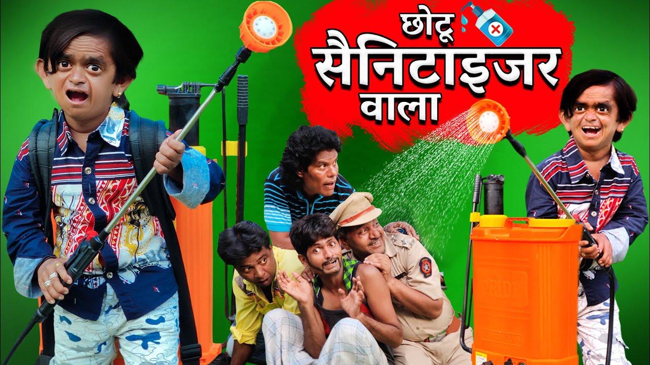 CHOTU DADA SANITIZER WALA | छोटू दादा सैनिटाइज़र वाला | Khandesh Hindi Comedy | Chotu Comedy Video