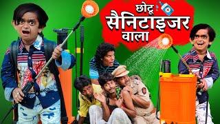 CHOTU DADA SANITIZER WALA   छोटू दादा सैनिटाइज़र वाला   Khandesh Hindi Comedy   Chotu Comedy Video