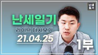 4월 25일 난세일기 라이브 : 정치시사 및 북한이슈