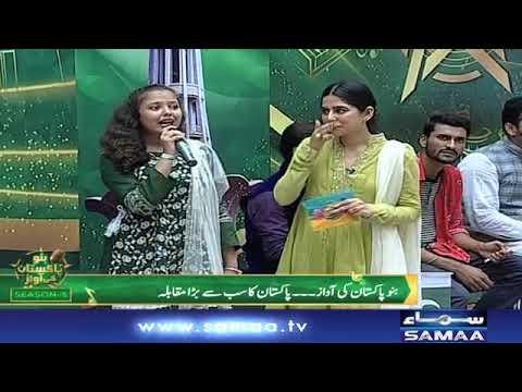 Bano Pakistan Ki Awaz | Season 05 | SAMAA TV | Sanam Baloch | 13 Aug 2018