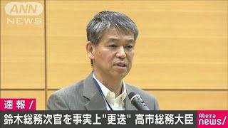 総務省の鈴木事務次官が辞職 日本郵政へ情報漏洩で(19/12/20)