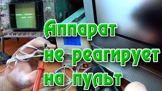 ЖК телевизор не реагирует на пульт(В этом видео я решил на практике показать что делать если ваш телевизор или любая другая техника перестала..., 2014-07-16T17:24:57.000Z)