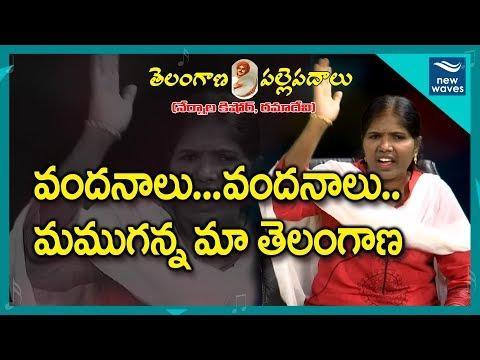 Vandanalu Vandanalu Mammuganna Maa Telangana Song By Singer Ramadevi   Nernala Kishore   New Waves