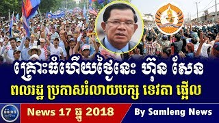 ពលរដ្ឋនាំគ្នាក្រោកប្រឆាំងរបបលោក ហ៊ុន សែន, Cambodia Hot News, Khmer News