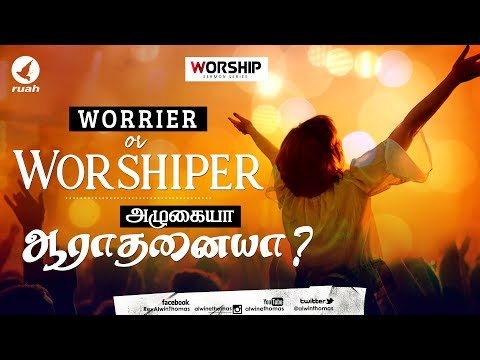 Worrier or Worshiper - Rev. Alwin Thomas