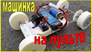 как сделать машину на радиоуправлении