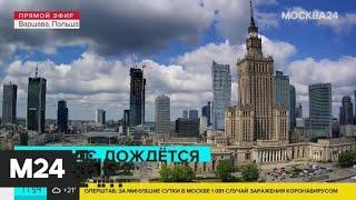 Что происходит в Польше во время пандемии COVID-19 - Москва 24