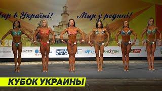 Бодифитнес до 163 см. Финал. Произвольная программа. Кубок Украины