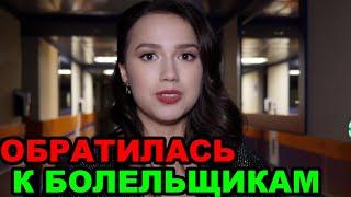 Алина Загитова ОБРАТИЛАСЬ К БОЛЕЛЬЩИКАМ Загитова поддерживает форму на тренировках Щербакова о 3А