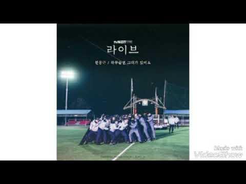 [ Clean Instrumental ] Han Dong Geun - After a Day [ OST Live Part 2 ]