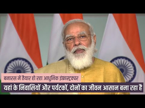 Enhancing connectivity in Varanasi has been our government's topmost priority: PM