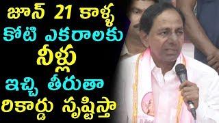 KCR Press Meet After TRS Election Manifesto | Kcr Speech | Telangana Politics | Top Telugu Media