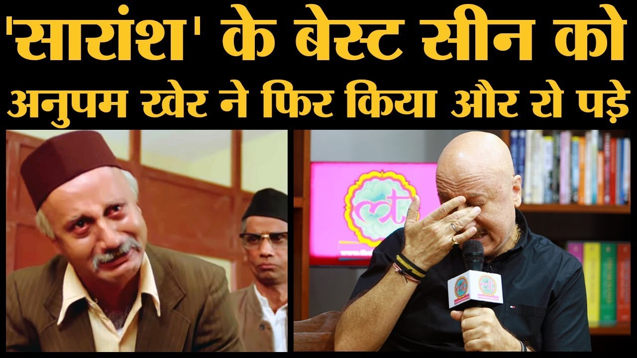 Download Anupam Kher ने बताया कौन सी acting technique लगाते हैं? । Saaransh powerful scene । Method Acting