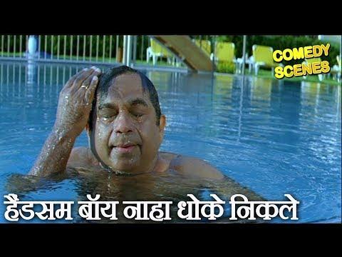 हैंडसम बॉय नाहा धोके निकले - Brahmanandam  & Venkatesh Comedy