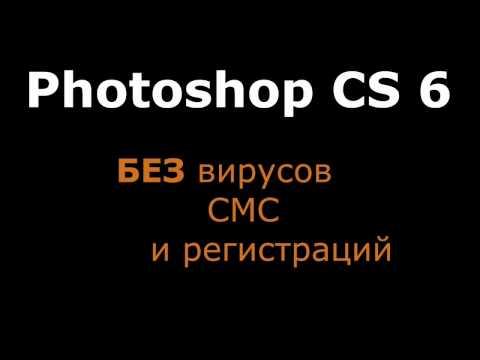 Как скачать и установить Photoshop CS6 на русском 32 Bit