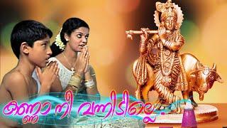 കണ്ണാ നീ വന്നിടില്ലേ ...| മഞ്ചാടി | New Krishna Devotional Songs Malayalam 2015
