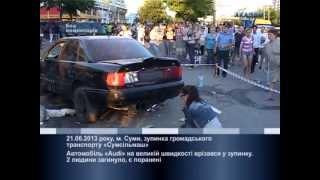 Авария Украина г. Сумы (без комментариев)(Авария произошла в г. Сумы 21.06.2013, автомобиль AUDI на большой скорости врезался в остановку. 2 человеко погибло...., 2013-07-07T14:40:10.000Z)