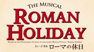 『ROMAN HOLIDAY THE MUSICAL』 at IMPERIAL THEATRE(TOKYO JAPAN 2020.10.4-10.28) Digest for JLODlive