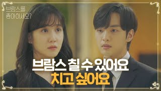 """I can do it, let me accompany you"" Min-jae Kim and Eun-bin Park earnestly asked"