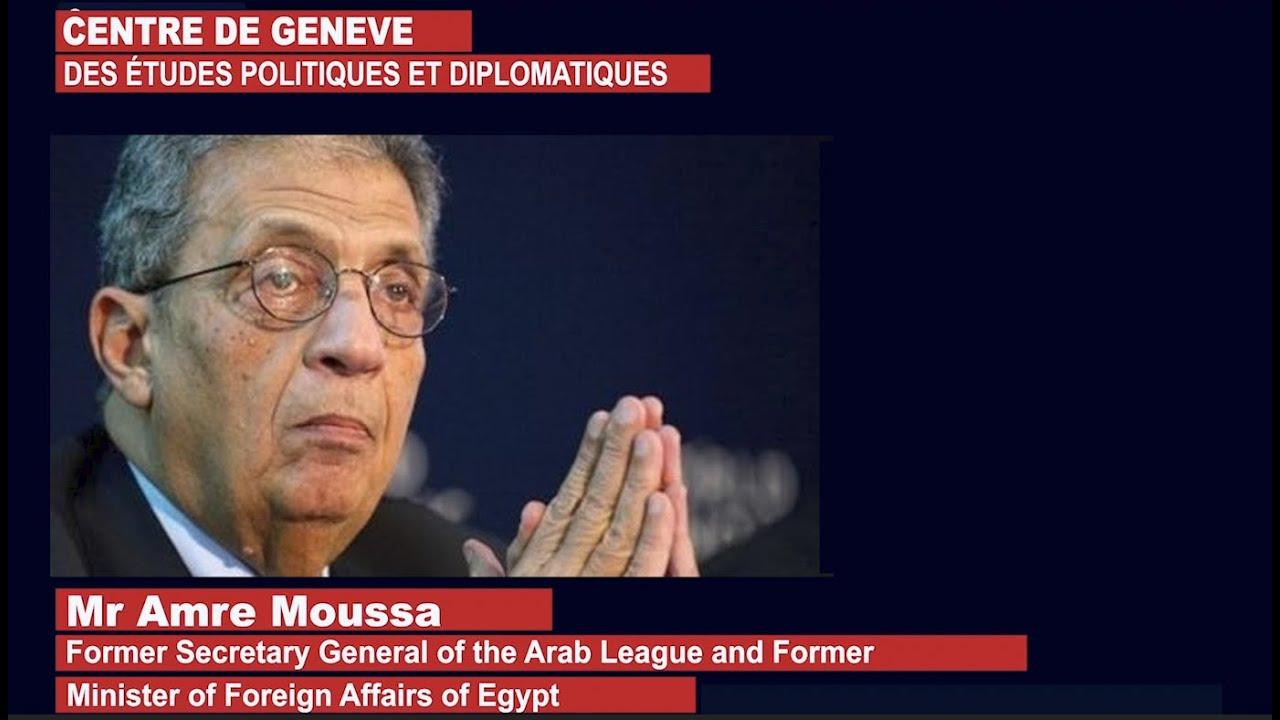 حلقة نقاشية خاصة مع الدكتور عمرو موسى  ضيف مركز جنيف للدراسات السياسية والدبلوماسية