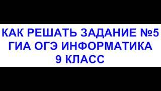 ГИА ОГЭ информатика - решение задания номер 5