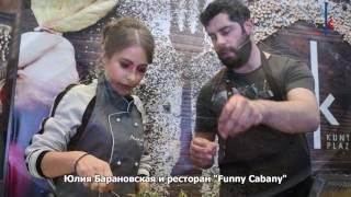 """""""Звездный Шеф"""" в Кунцево Плаза"""