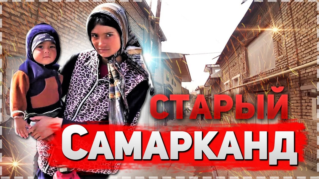 Необычный САМАРКАНД \ Заброшки, нашли ГРОБ \ Мавзолей Гур-Эмир \ План эвакуации из Узбекистана  #3