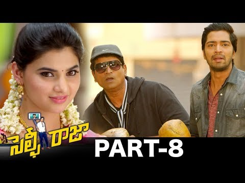 Selfie Raja Full Movie Part 8 || Allari Naresh, Kamna Ranawat, Sakshi Chowdhary