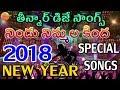 Nindu Nimmala Kinda Dj Songs | Teenmar New Year Special Dj Songs | 2018 Dj Songs | Folk Dj Song