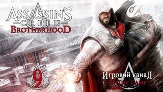 Assassin's Creed: Brotherhood / Братство Крови - Прохождение Серия #9 [Пушка Леонардо]