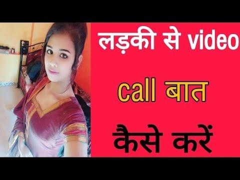 Desi Ladki Se Video Call Par Baat Kaise Karen //free Video Call App   By Technical Anuradha