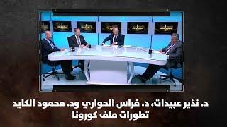 د. نذير عبيدات، د. فراس الحواري ود. محمود الكايد - تطورات ملف كورونا